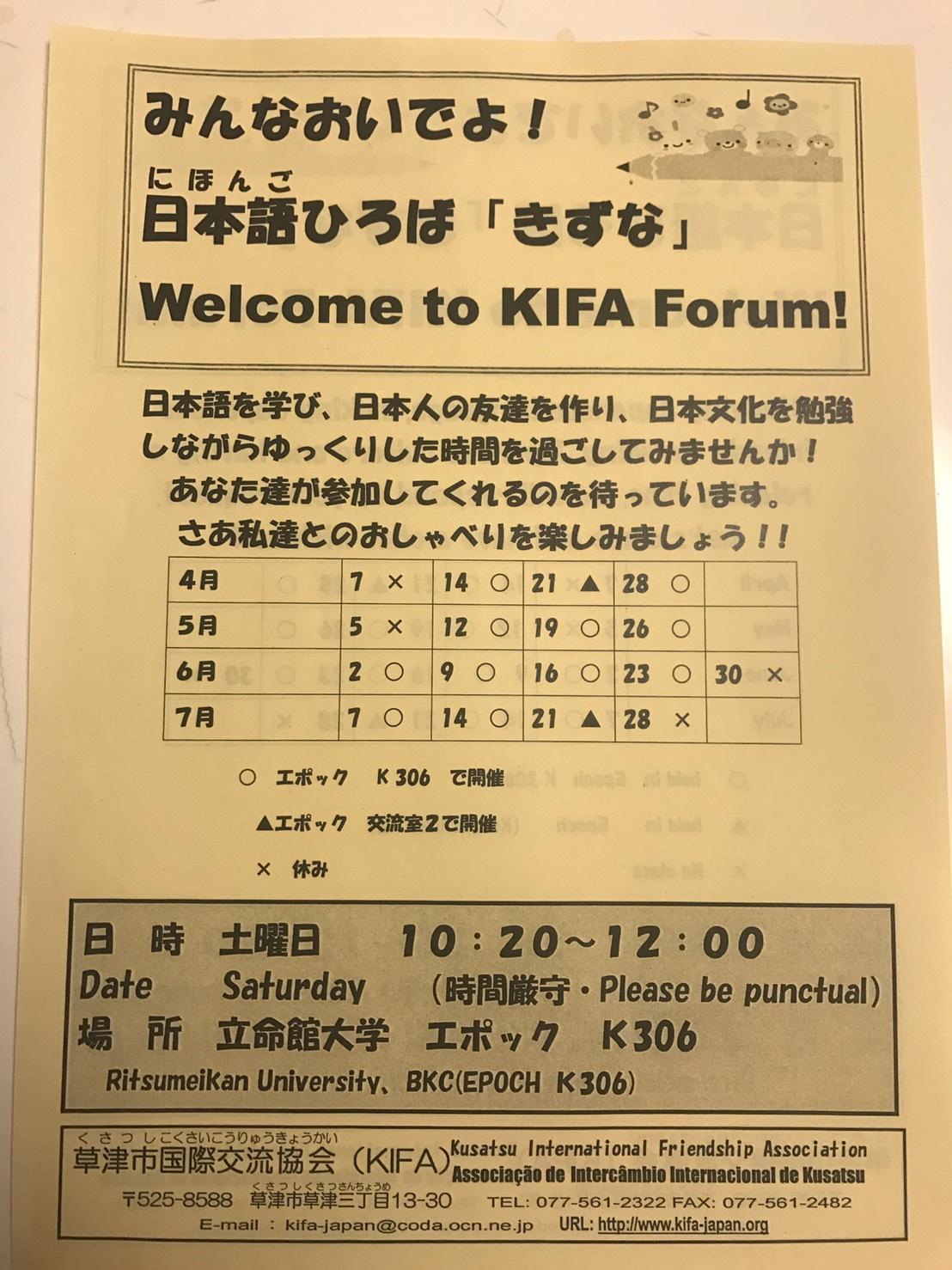 2018年前期 日程表 2018 this term schedule calendar 日本語