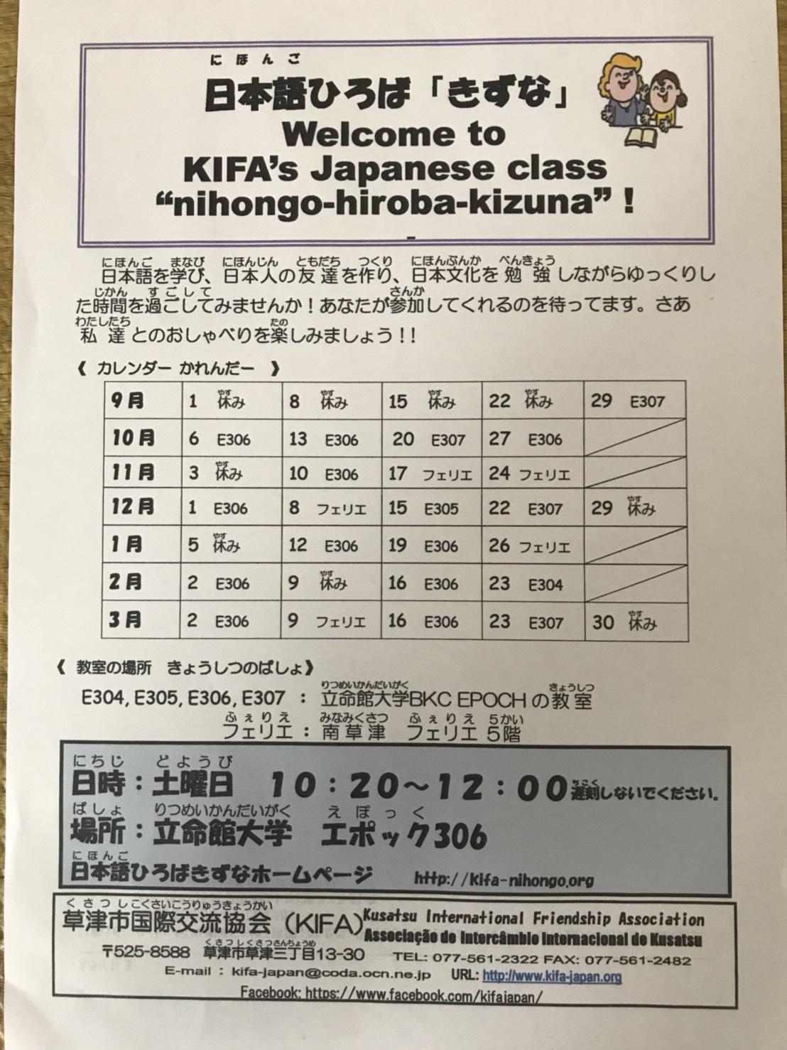 2018年後期 日程表 2018 this term schedule calendar 日本語